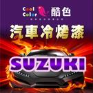 SUZUKI 鈴木汽車專用,酷色汽車冷烤漆,各式車色均可訂製,車漆烤漆修補,專業冷烤漆,400ML