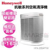【marsfun火星樂】Honeywell Console 抗敏系列 空氣清淨機 HPA-200 除臭 定時功能 HPA-200APTW