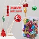 圣誕大禮包多多包雜包異形圣誕球掛飾圣誕樹花環配件吊飾掛件裝飾 交換禮物
