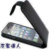 ★3 折限量特惠★  Apple iPhone 5 上掀式皮套/真皮皮套/手機皮套+ 螢幕保護貼(郵寄免運)