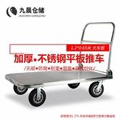 304不銹鋼折疊扶手平板車加厚拉貨手推車倉庫搬運小推車 【快速出貨】