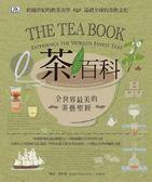 (二手書)茶‧百科