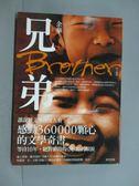 【書寶二手書T6/一般小說_HNN】兄弟 (上部)_余華