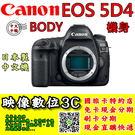 《映像數位》 CANON 5D4 MARK IV BODY機身 全片幅單眼相機 【中文平輸】【全新】**