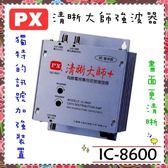【PX 大通】數位清晰大師有線電視強波器《IC-8600》
