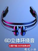 運動無線藍芽耳機入耳塞式頭戴頸掛脖式雙耳跑步男女通用小型耳麥適用  晴光小語