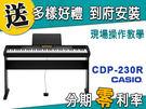 【CASIO 卡西歐】標準88鍵電鋼琴/數位鋼琴 真實聲樂鋼琴等級的音色與觸感(CDP-230R)