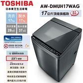 限基隆以南~新竹以北 其他另計【TOSHIBA 東芝】17公斤頂級鍍膜悠浮泡泡+SDD超變頻洗衣機 AW-DMUH17WAG