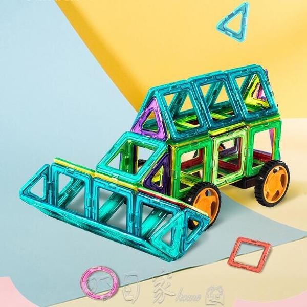 兒童節禮物磁力片積木兒童純磁鐵吸鐵石玩具男孩多功能益智拼裝女孩智力動腦 【618特惠】