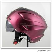 【GP-5 027 雙層遮陽鏡片 雪帽 素色 糖果紫】半罩、內襯全可拆、送鏡片