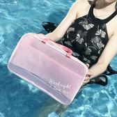 ✭米菈生活館✭【Z30】多功能防水包(大34x20cm) 多用途 網眼 收納包 透氣 化妝洗漱 網格沙灘 手提