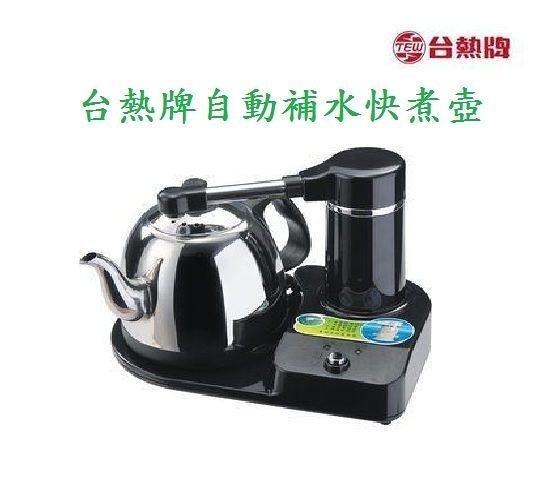 台熱牌自動補水快煮壺 S-666/泡茶者的最佳利器【刷卡分期+免運】