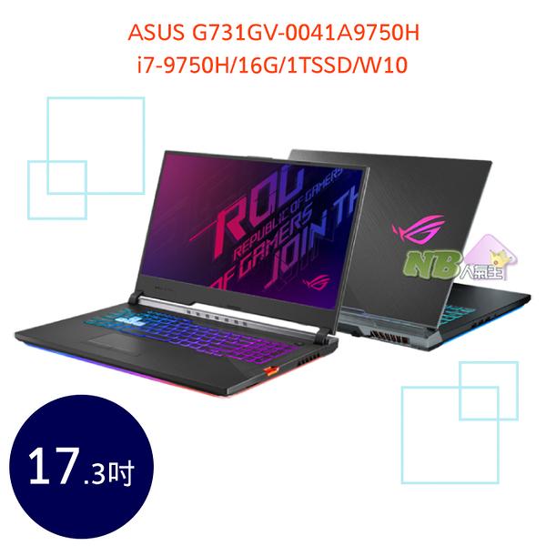 ASUS G731GV-0041A9750H 17.3吋 ◤0利率,送華碩ROG Sheath電競鼠墊◢ ROG電競筆電 (i7-9750H/16G/1TSSD/W10)