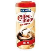 雀巢咖啡伴侶-原味400g【愛買】