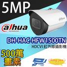 高雄/台南/屏東監視器 DH-HAC-HFW1500TN 500萬畫素 HDCVI 紅外線攝影機 大華dahua