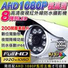 【台灣安防】監視器 AHD 1080P ...