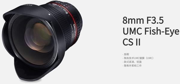 三陽 Samyang 8mm F3.5 UMC Fisheye CS II 魚眼手動鏡頭公司貨適用 Canon SONY