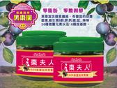 ◎棗夫人黑棗◎ 蜂蜜添加、有籽、高膳食纖維