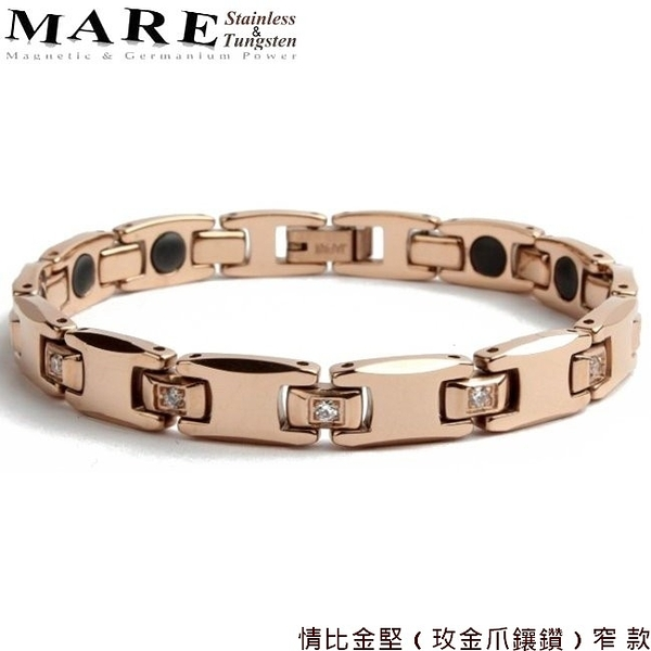 【MARE-鎢鋼】系列:情比金堅 (玫金爪鑲鑽) 窄 款