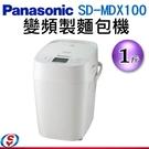 【信源】)1斤【Panasonic國際牌】變頻自動製麵包機 SD-MDX100 / SDMDX100