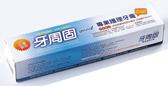 【2003334】舒森牌 牙周固護理牙膏 110g