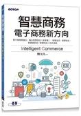 智慧商務 電子商務新方向