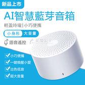 藍芽音響藍芽喇叭AI智慧音箱语音对话蓝芽控制智慧音響