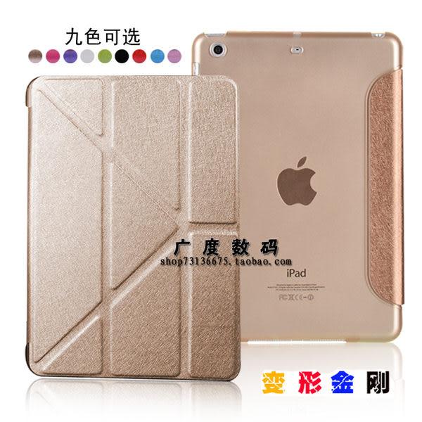 King*Shop~蘋果平板保護套mini1皮套ipad mini2超薄外殼mini3變形金鋼保護殼