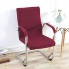 椅套 旋轉椅套連身辦公電腦扶手座椅套升降凳子套彈力老板椅套椅子套罩