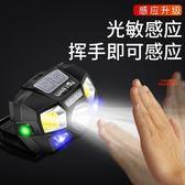 LED感應釣魚頭燈強光充電超亮防潑水超輕迷你頭戴式手電筒戶外夜釣   任選一件享八折