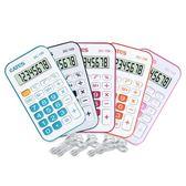迷你便攜式計算器 韓國小清新糖果色學生考試小號小型計算器 生活樂事館