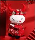 吉祥牛 2021牛年吉祥物生肖毛絨玩具小公仔布娃娃新年會禮物禮品【快速出貨八折下殺】