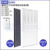 適用 SHARP 夏普FU-D80T FU-D80T-W FU-JS80T FU-JS80T-W 空氣清淨機 HEPA替換濾網芯+活性碳組