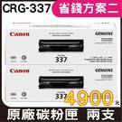 【兩支組合 限時促銷↘4900】Canon CRG-337 黑 原廠碳粉匣 公司貨 適用於MF232W/MF249D/MF236N/MF216N