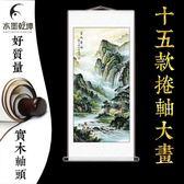 軸畫 立式山水畫風水靠山客廳裝飾招財玄關字畫zg