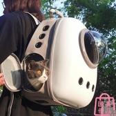 貓包寵物後背包外出便攜帶太空透氣艙小狗狗雙肩包籠子【匯美優品】