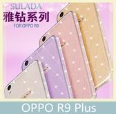 OPPO R9 Plus 雅鑽系列 輕薄 鑲鑽 奢華風 TPU 手機套 保護套 手機殼 手機套 背殼 背蓋
