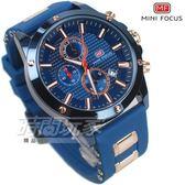 MINI FOCUS 大錶徑流行帥氣三眼男錶 日期視窗 防水手錶 學生錶 藍x玫瑰金 橡膠錶帶 MF0089玫藍