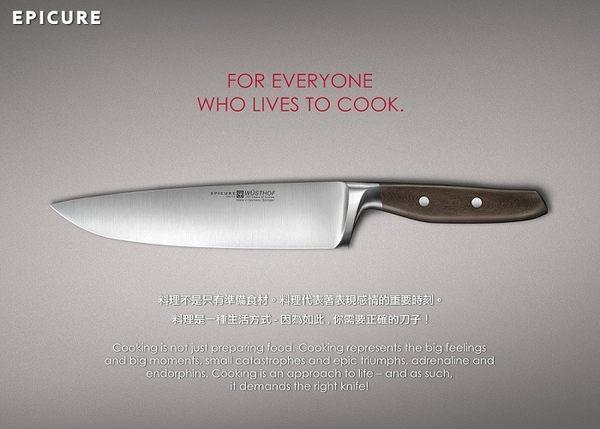 《WUSTHOF》德國三叉牌EPICURE 23cm切片刀