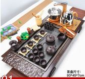 家用全自動功夫茶具套裝陶瓷整套實木茶盤喝茶壹體茶臺電磁爐茶海 220vIgo