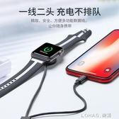 蘋果手表充電器便攜式三合一智能充電線iwatch1/2/3/4/5代無線充電磁吸底座 樂活生活館