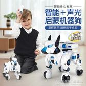 智慧機器狗充電動遙控會走比特犬杜高寵物人兒童玩具陪伴小狗 概念3C旗艦店