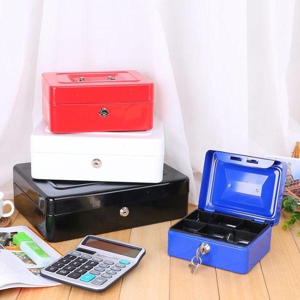 密碼鎖保險箱帶鎖收納鐵盒儲錢盒