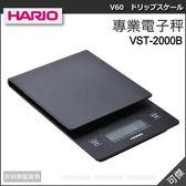 HARIO VST-2000B 專業電子秤 可同時計時與秤重功能 最大承受重量為 2000g 可傑 日本進口
