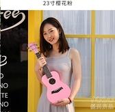 尤克里里女初學者學生成人男26寸23寸兒童入門小吉他女 新年禮物YJT