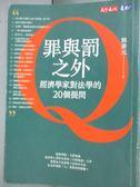 【書寶二手書T1/財經企管_GPX】罪與罰之外-經濟學家對法學的20個提問_熊秉元
