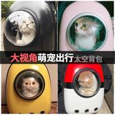 貓包太空寵物艙包外出便攜狗狗裝貓籠子雙肩貓袋用品狗包貓咪書包