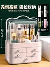 桌面收納盒 網紅化妝品收納盒口紅護膚品梳妝臺家用防塵桌面整理亞克力置物架 JD寶貝計畫