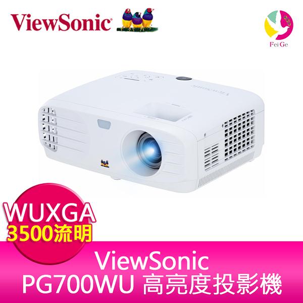 分期0利率 ViewSonic PG700WU 高亮度 DLP 投影機 3500ANSI WUXGA 公司貨保固3年