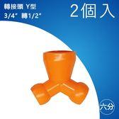 轉接頭Y型  86069  冷卻液噴水管/噴油管  多節管  蛇管  萬向風管  吹氣管  塑膠軟管 冷卻水管